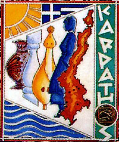 Η πρώτη τουριστική αφίσα της Καρπάθου (Ηλία Χριστοδούλου)